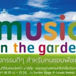 Music in The Garden กิจกรรมฟังเพลงในสวนที่ซิเคด้า มาร์เก็ต หัวหิน จ.ประจวบคีรีขันธ์