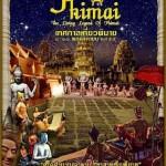 งานเทศกาลเที่ยวพิมาย ประจำปี 2555 จ.นครราชสีมา