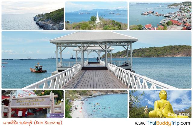 เกาะสีชัง จ.ชลบุรี